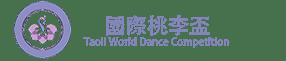 TLWDC国际桃李杯 Logo