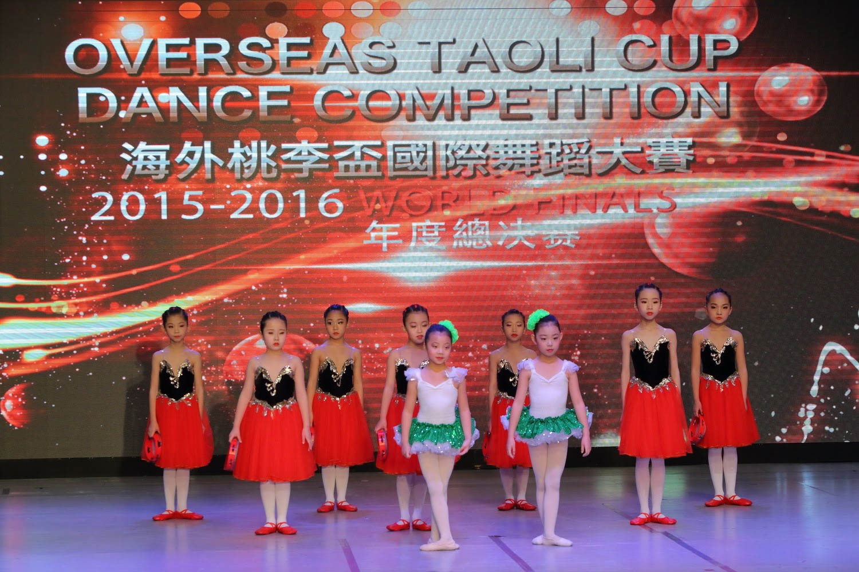 2016 Overseas Taoli Cup World Dance Final Competition (220)