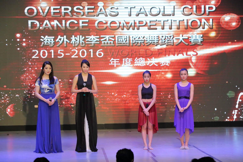 2016 Overseas Taoli Cup World Dance Final Competition (222)