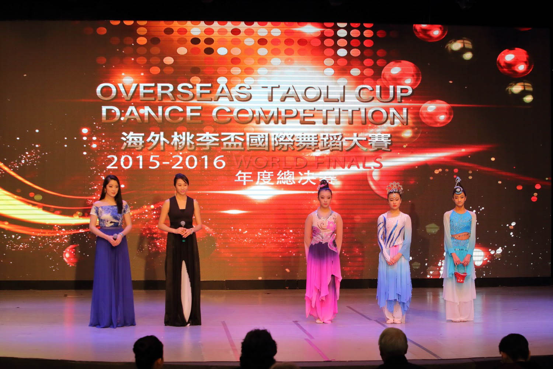 2016 Overseas Taoli Cup World Dance Final Competition (229)