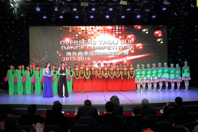 2016 Overseas Taoli Cup World Dance Final Competition (237)