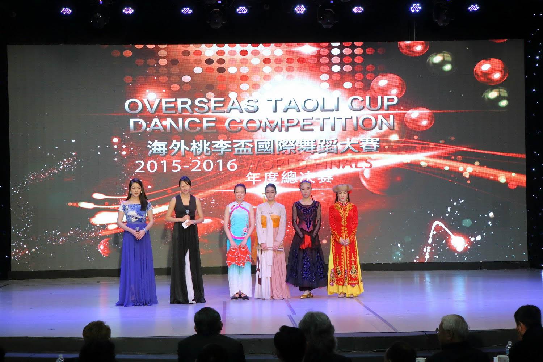 2016 Overseas Taoli Cup World Dance Final Competition (240)