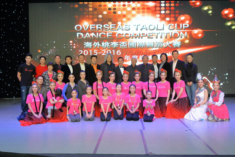 2016 Overseas Taoli Cup World Dance Final Competition (242)