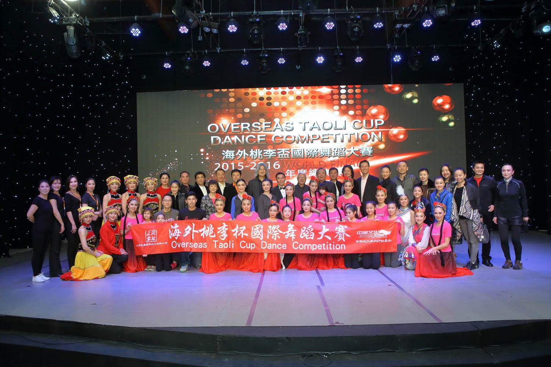 2016 Overseas Taoli Cup World Dance Final Competition (243)