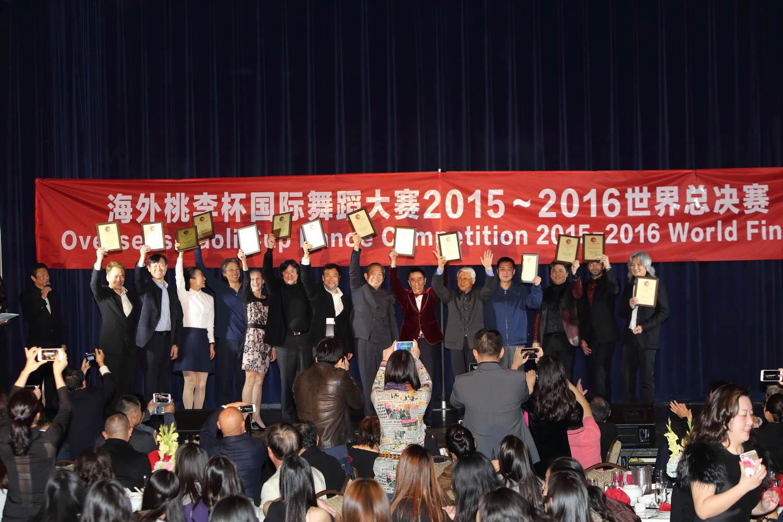 2016 Overseas Taoli Cup World Dance Final Competition (258)