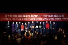 2016 Overseas Taoli Cup World Dance Final Competition (254)