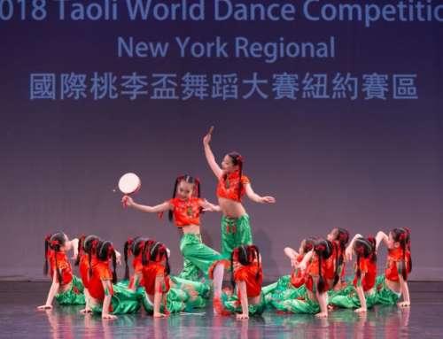 2018年國際桃李杯舞蹈大賽 400人同場競技 (链接)