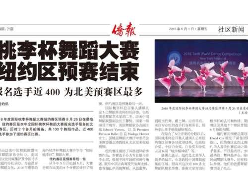 [侨报纽约] 桃李杯舞蹈大赛纽约区预赛结束