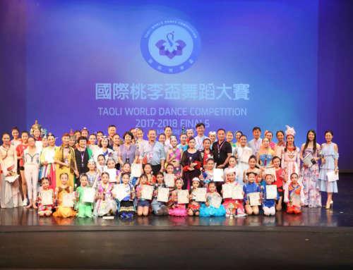 2017-2018年度國際桃李盃舞蹈大賽全球總決賽圓滿收官