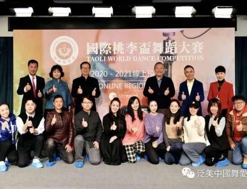 來自2020國際桃李杯舞蹈大賽評委團隊的祝福