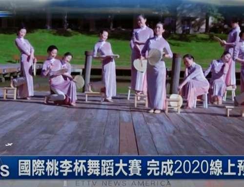 國際桃李盃舞蹈大賽2020預賽媒體報道 – 東森