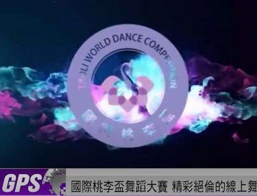 國際桃李盃舞蹈大賽2020預賽媒體報道 – 華語電視