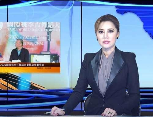 國際桃李盃舞蹈大賽2020預賽媒體報道 – 鳳凰衛視