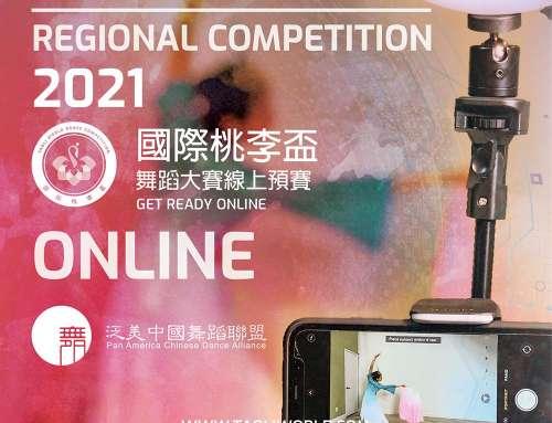2021国际桃李杯舞蹈大赛线上预赛备赛答疑