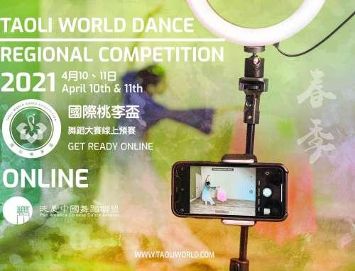 2021春季國際桃李杯舞蹈大賽4月線上單雙三預賽獲獎名單