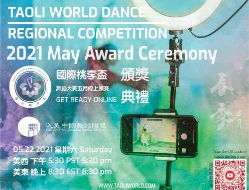 2021國際桃李盃舞蹈大賽5月線上預賽獲獎名單