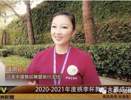 2020-2021年度國際桃李杯舞蹈大賽全球總決賽中文媒體宣傳篇