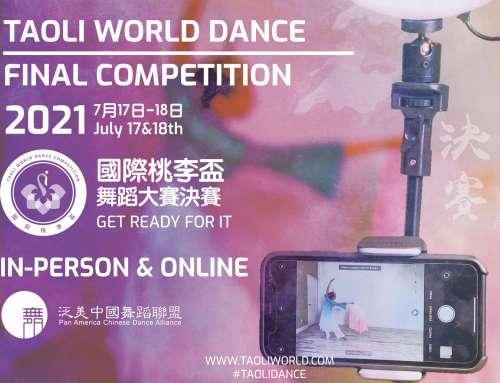 2020-2021年度國際桃李盃舞蹈大賽全球總決賽獲獎名單出爐!